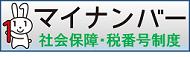 mynumber