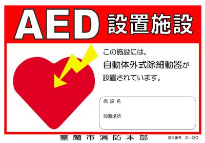 室蘭市/室蘭市AED設置施設(標章...